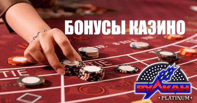 Бонусы в онлайн казино Вулкан Platinum